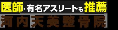松原市で整体なら「河内天美整骨院」 ロゴ